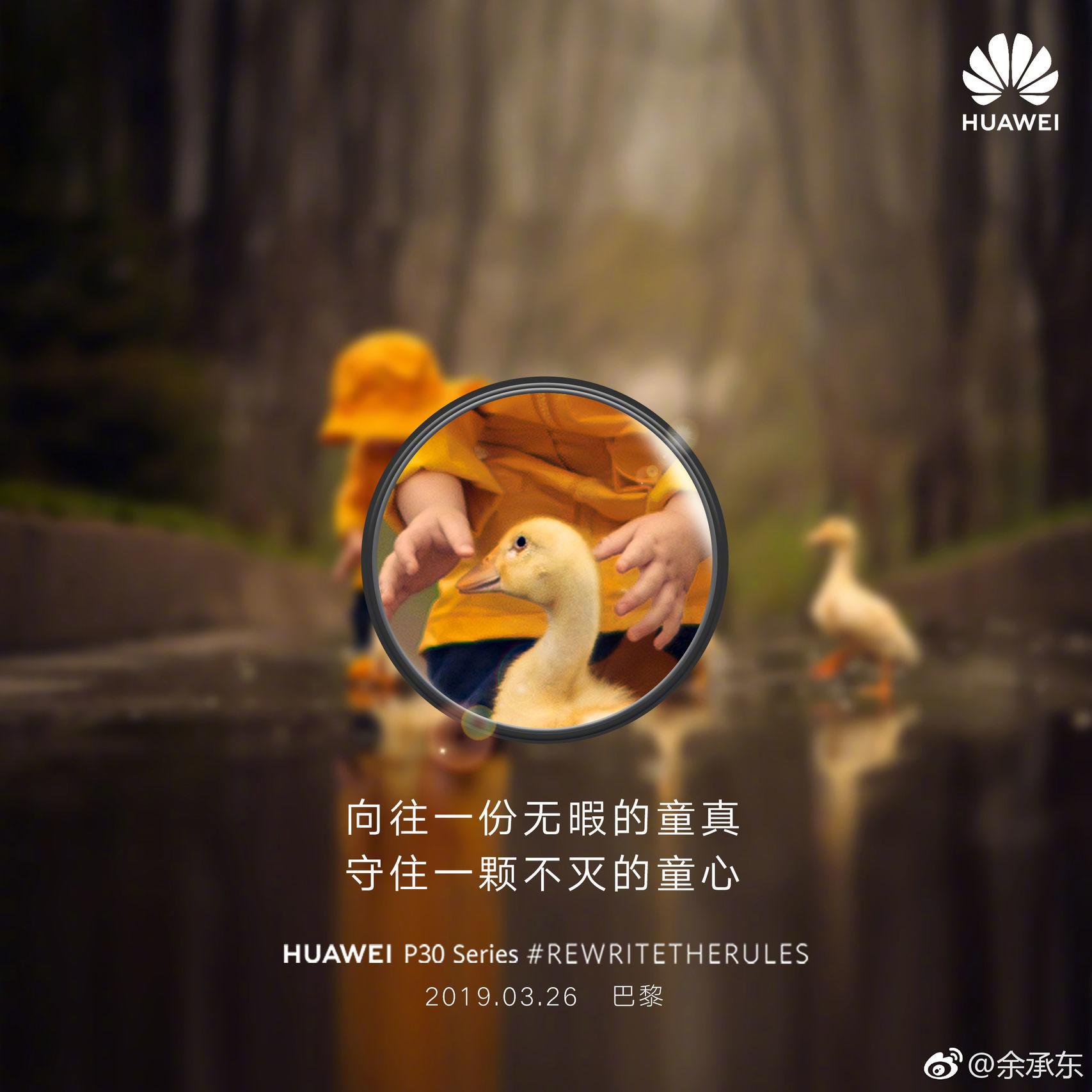 Huawei P30 RewriteTheRules